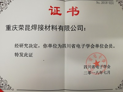 四川电子学会会员证书
